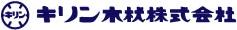 キリン木材株式会社